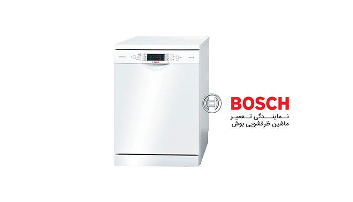 نمایندگی تعمیر ماشین ظرف شویی بوش