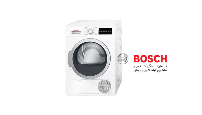 نمایندگی تعمیر ماشین لباس شویی بوش