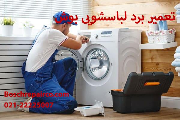 تعمیر برد ماشین لباسشویی بوش