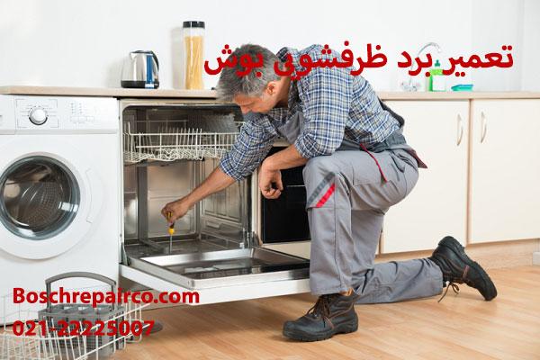 تعمیر برد ظرفشویی بوش