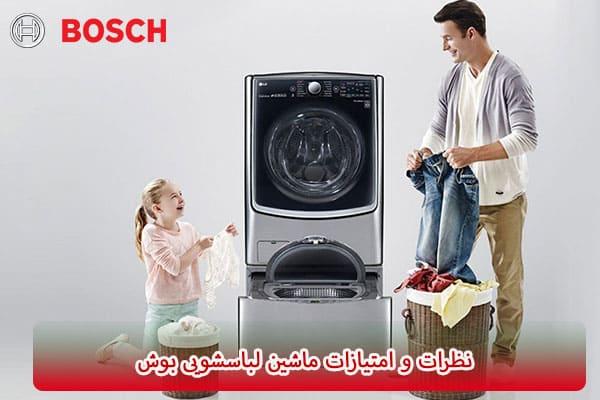 نظرات و امتیازات لباسشویی بوش