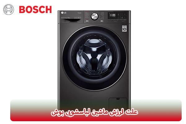 علت لرزش ماشین لباسشویی بوش