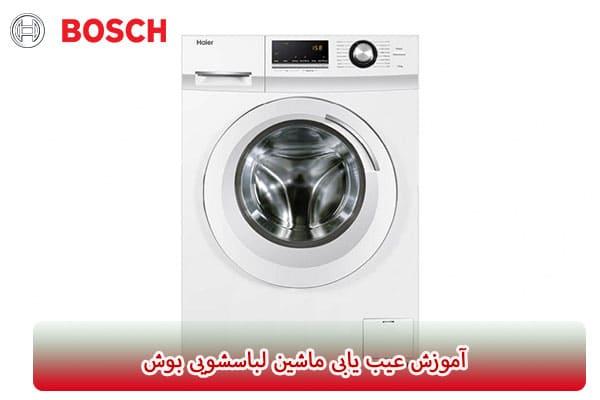 عیب یابی ماشین لباسشویی بوش
