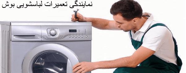 نمایندگی تعمیرات لباسشویی بوش