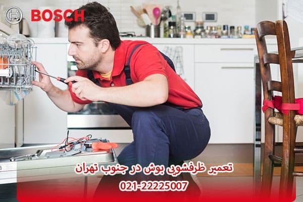 تعمیر ظرفشویی بوش جنوب تهران