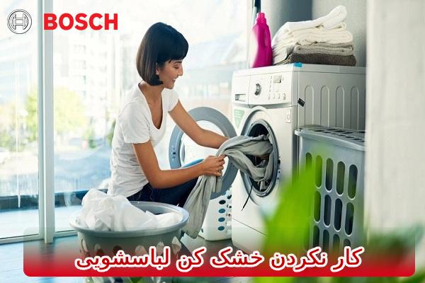 کار-نکردن-خشک-کن-لباسشویی