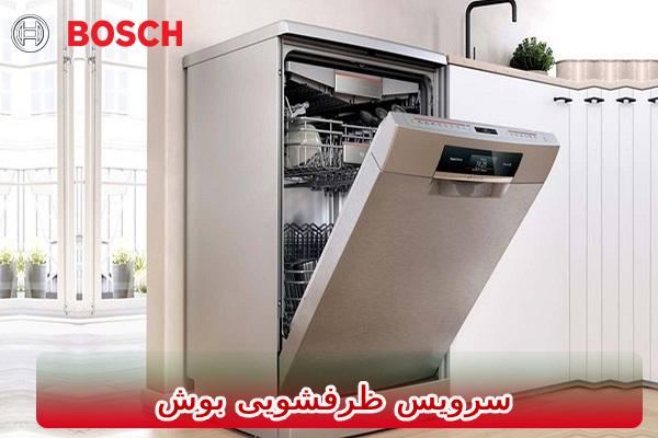 سرویس ظرفشویی بوش