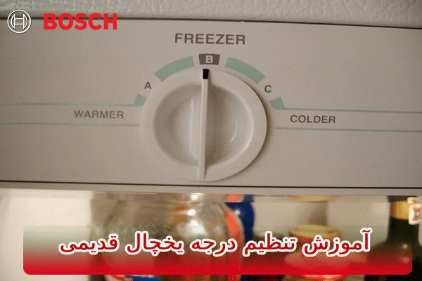 تنظیم درجه یخچال قدیمی