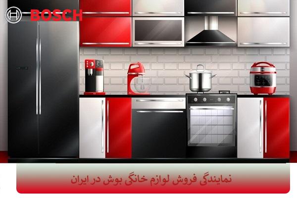 نمایندگی فروش لوازم خانگی بوش در ایران