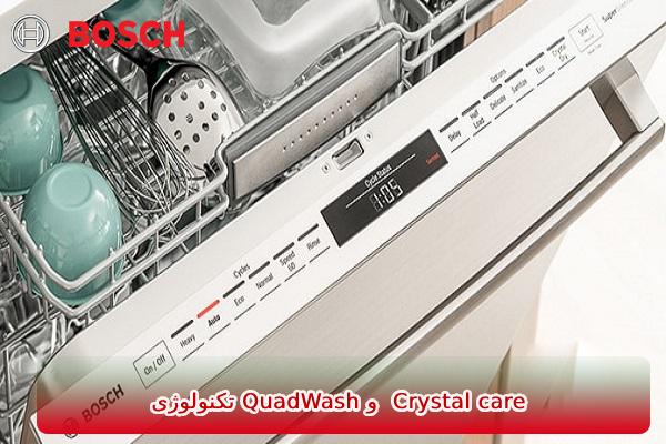 تکنولوژی QuadWash و Crystal care در ماشین ظرفشویی