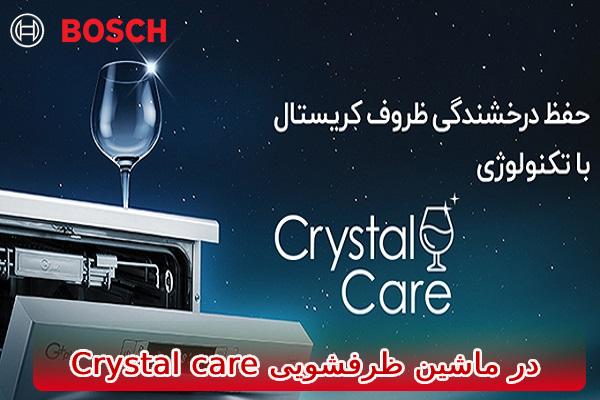 قابلیت Crystal care در ماشین ظرفشویی