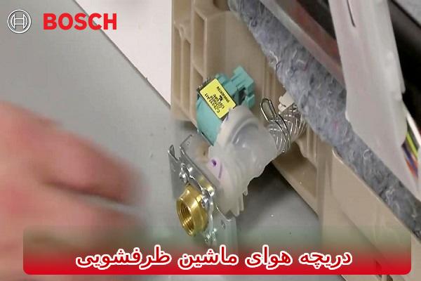 دریچه هوای ظرفشویی