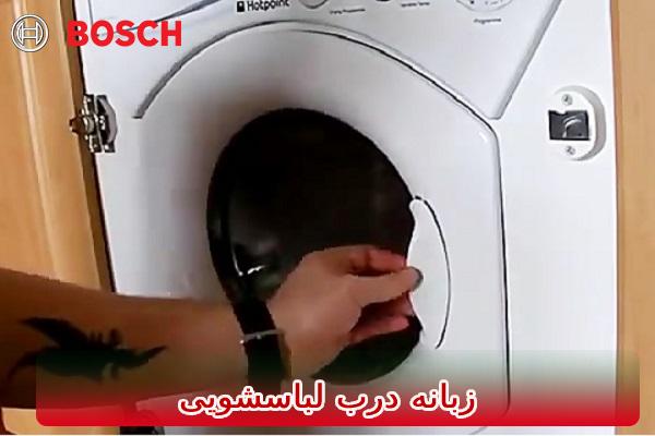 زبانه درب لباسشویی