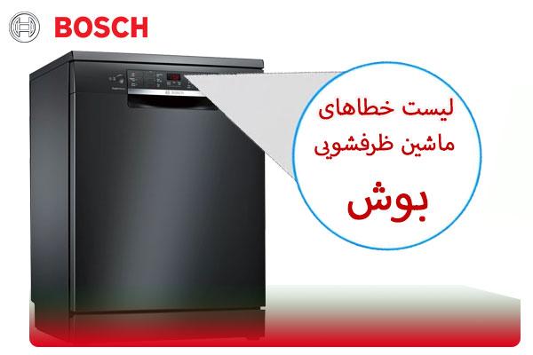 تعمیر تخصصی ظرفشویی بوش | لیست خطاها یا ارورهای ماشین ظرفشویی بوش